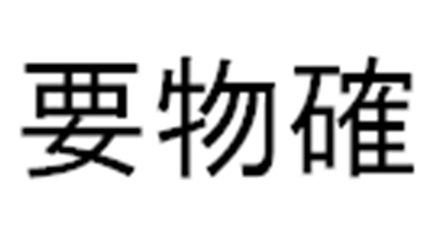 物件番号: 1025817731 ノーヴァ・ヴィータ  神戸市須磨区飛松町4丁目 1K マンション 間取り図