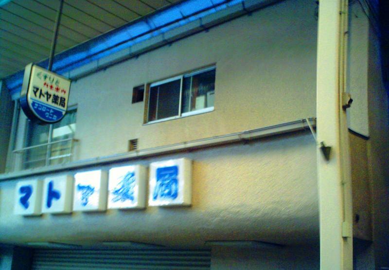物件番号: 1025866292 国香レジデンス(旧:マトヤマンション  神戸市中央区国香通5丁目 2LDK マンション 外観画像