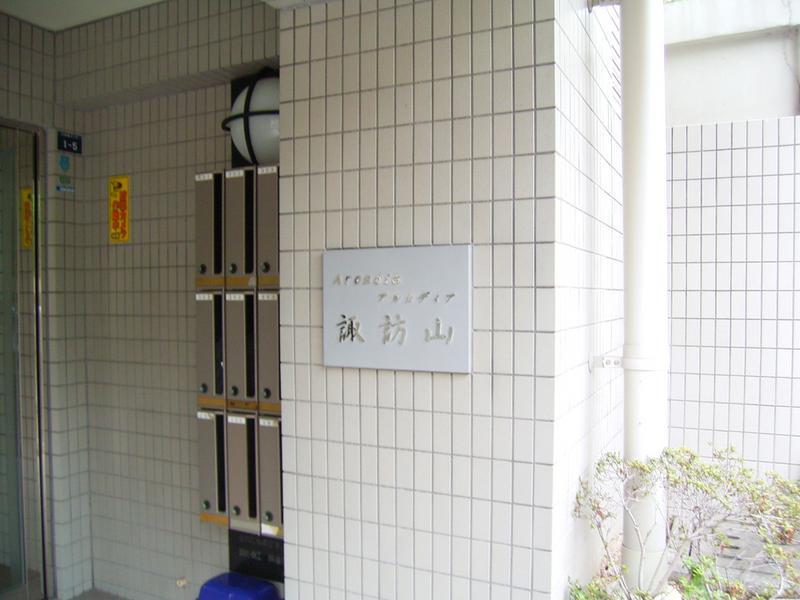 物件番号: 1025800213 アルカディア諏訪山  神戸市中央区山本通5丁目 2DK マンション 画像1