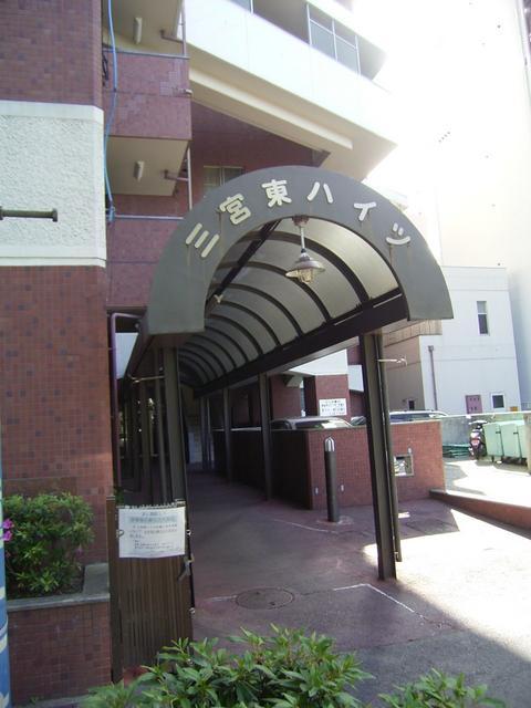 物件番号: 1025883945 三宮東ハイツ  神戸市中央区二宮町1丁目 3LDK マンション 画像1