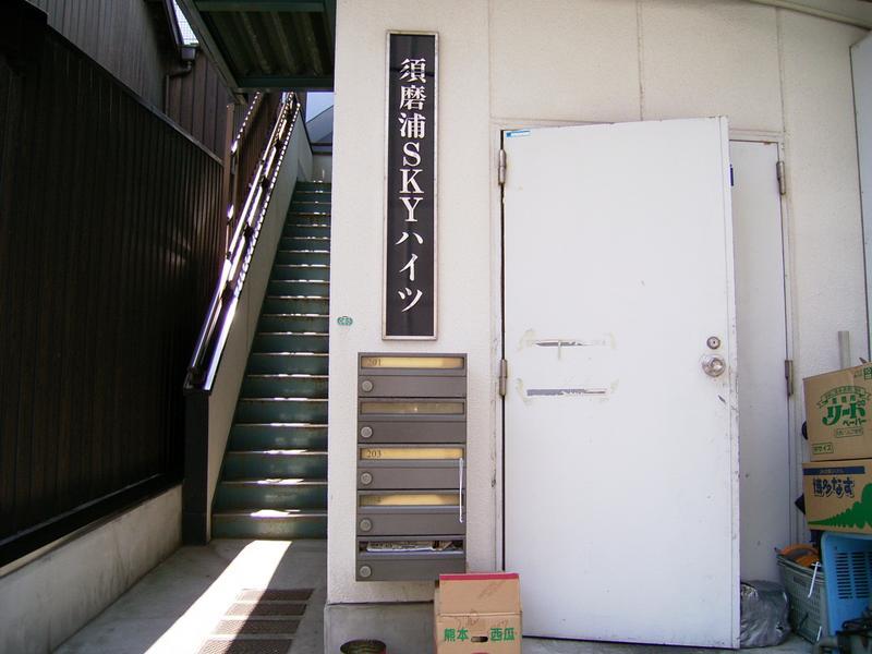 物件番号: 1025802797 須磨浦SKYハイツ  神戸市須磨区須磨浦通4丁目 1K ハイツ 画像6