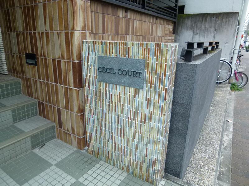物件番号: 1025805751 セーシールコート  神戸市中央区中山手通4丁目 1R マンション 画像1