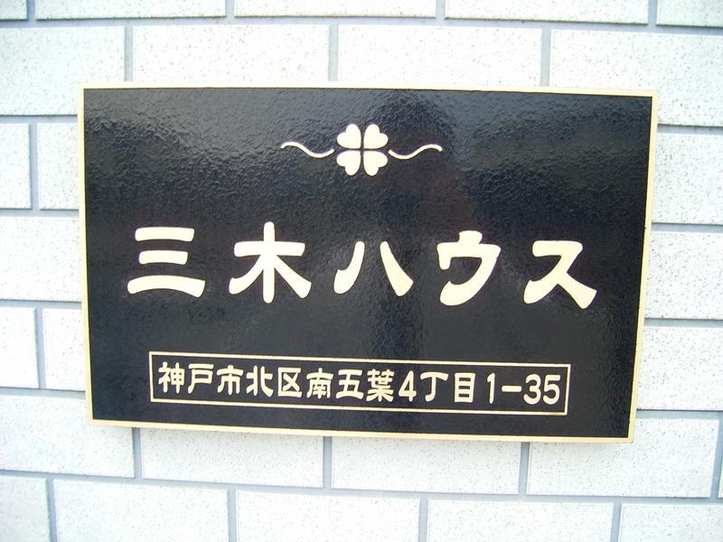物件番号: 1025813192 三木HOUSE  神戸市北区南五葉4丁目 1K ハイツ 画像8