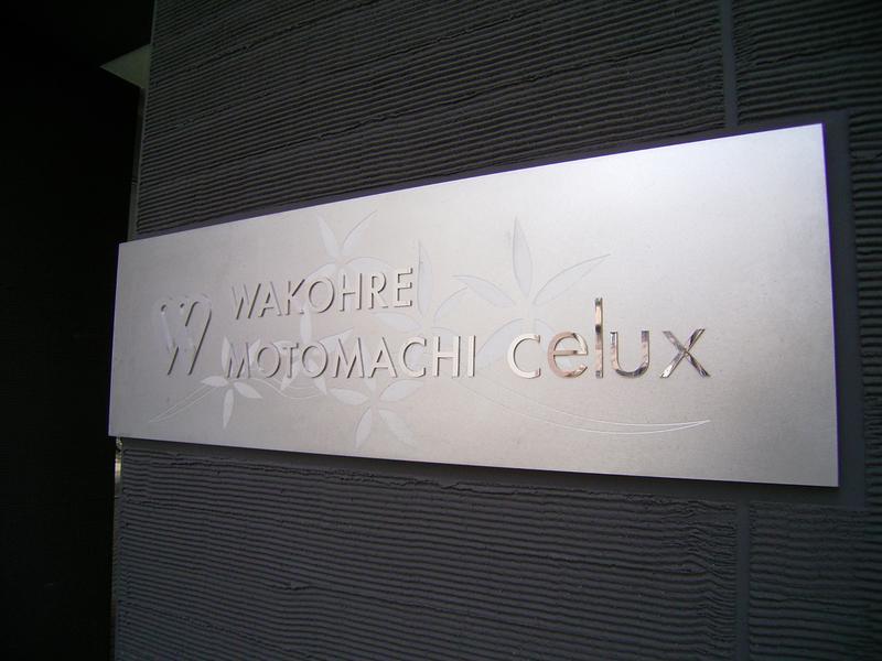 物件番号: 1025828555 ワコーレ元町セリュックス  神戸市中央区花隈町 1LDK マンション 画像7