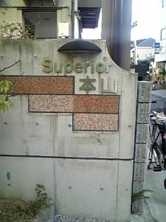 物件番号: 1025883552 スーペリア本山  神戸市東灘区甲南町4丁目 1K マンション 画像1