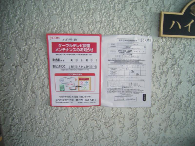 物件番号: 1025821890 ハイツ生田  神戸市中央区生田町2丁目 1DK マンション 画像2