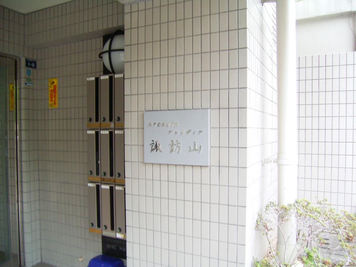 物件番号: 1025824424 アルカディア諏訪山  神戸市中央区山本通5丁目 2LDK マンション 画像1
