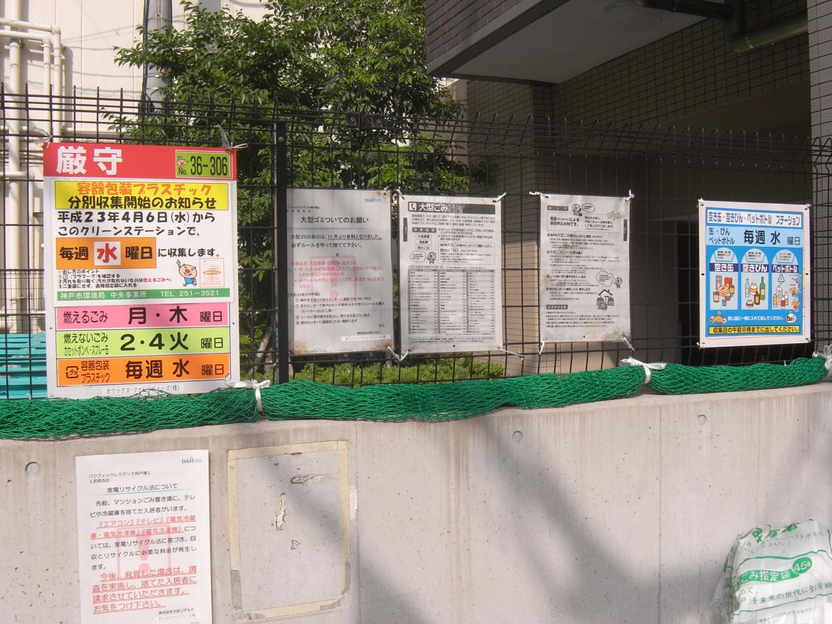 物件番号: 1025829117 レジディア神戸磯上  神戸市中央区磯上通3丁目 1K マンション 画像35