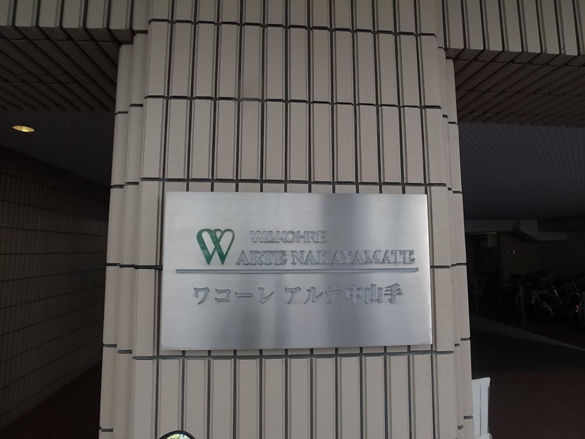 物件番号: 1025832522 ワコーレアルテ中山手  神戸市中央区中山手通3丁目 2LDK マンション 画像27