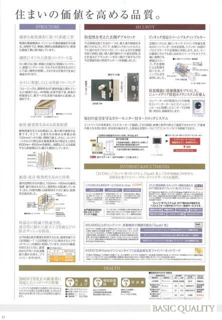 物件番号: 1025855726 エステムプラザ神戸西Ⅳインフィニティ  神戸市兵庫区西柳原町 2DK マンション 画像5