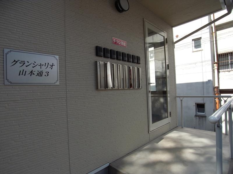 物件番号: 1025838872 グランシャリオ山本通Ⅲ  神戸市中央区山本通4丁目 1R ハイツ 画像1