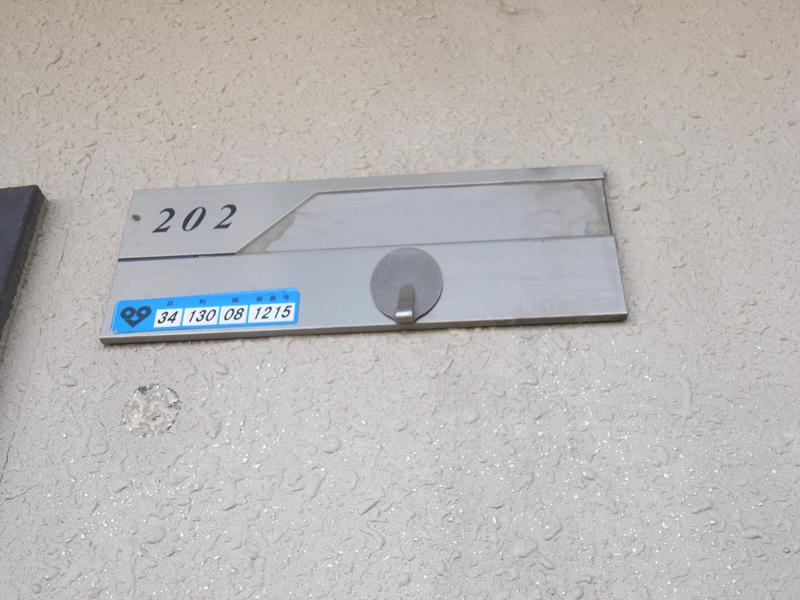物件番号: 1025841641 ピソ・矢部  神戸市兵庫区矢部町 2LDK マンション 画像14