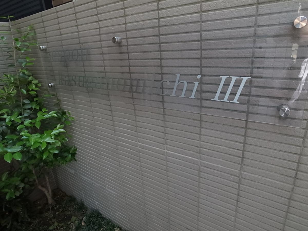 物件番号: 1025844522 エスポワール春日野道Ⅲ  神戸市中央区大日通7丁目 1R マンション 画像34