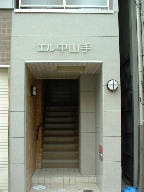 物件番号: 1025883916  神戸市中央区中山手通2丁目 1K マンション 画像17