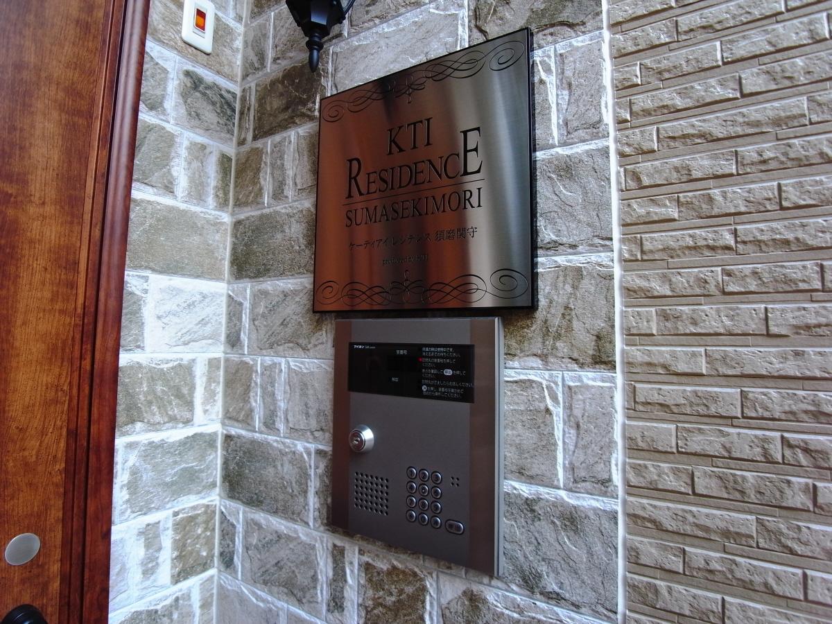 物件番号: 1025847749 KTIレジデンス須磨関守  神戸市須磨区関守町3丁目 1DK ハイツ 画像15