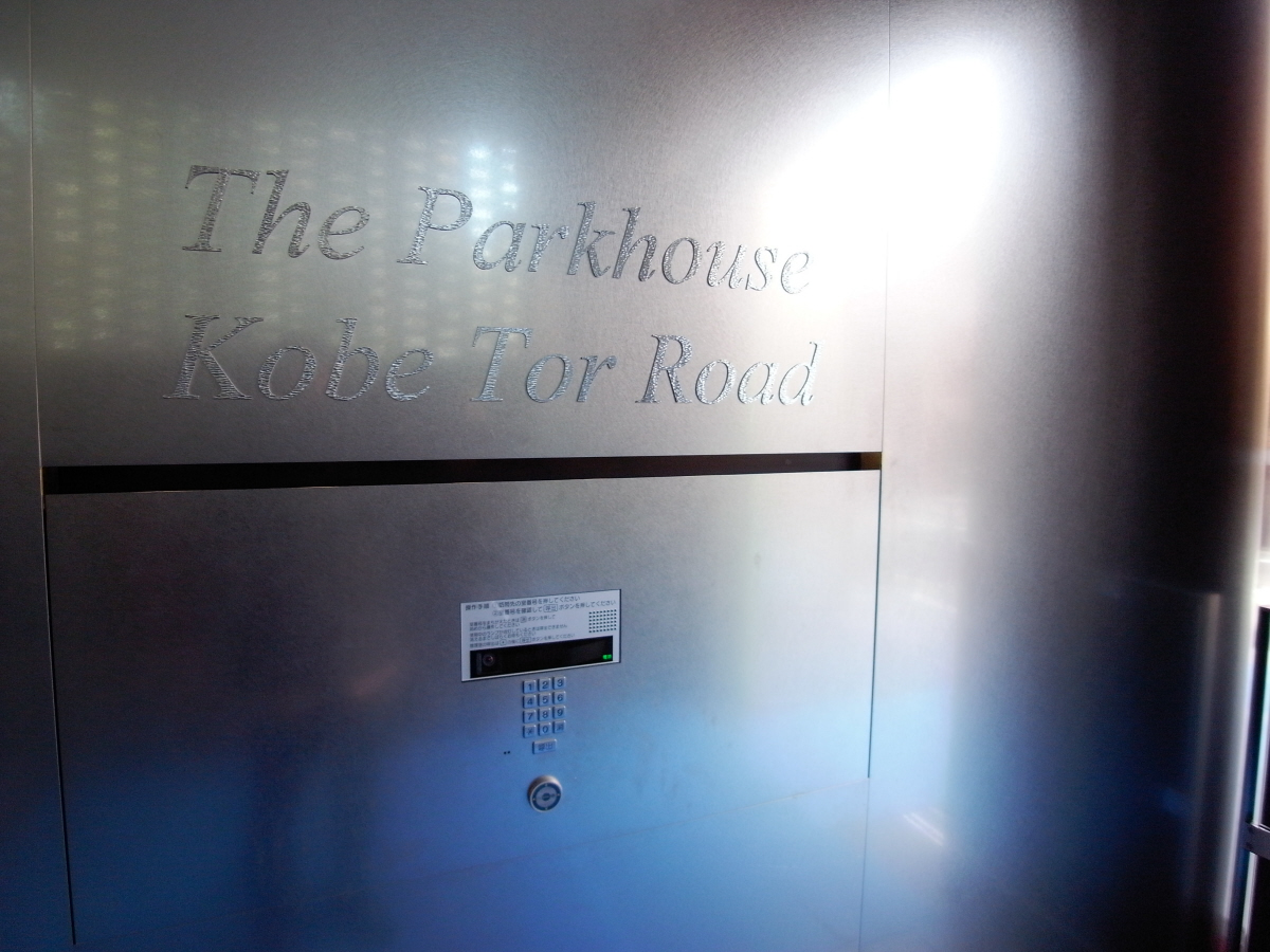 物件番号: 1025849071 ザ・パークハウス神戸トアロード  神戸市中央区中山手通2丁目 1R マンション 画像19