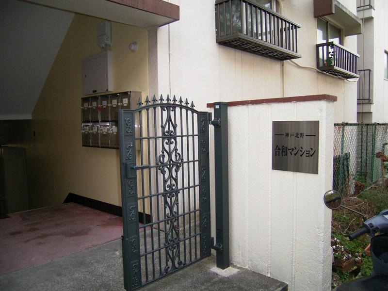 物件番号: 1025850258 合和マンション  神戸市中央区北野町3丁目 2DK マンション 画像11