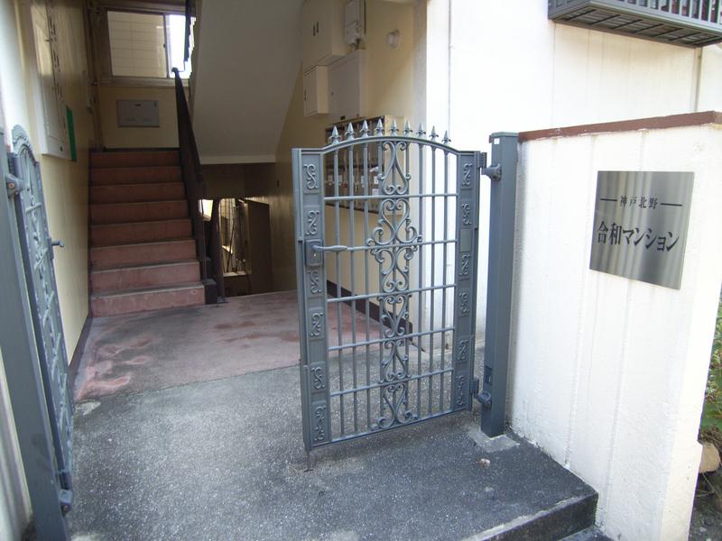 物件番号: 1025850258 合和マンション  神戸市中央区北野町3丁目 2DK マンション 画像12