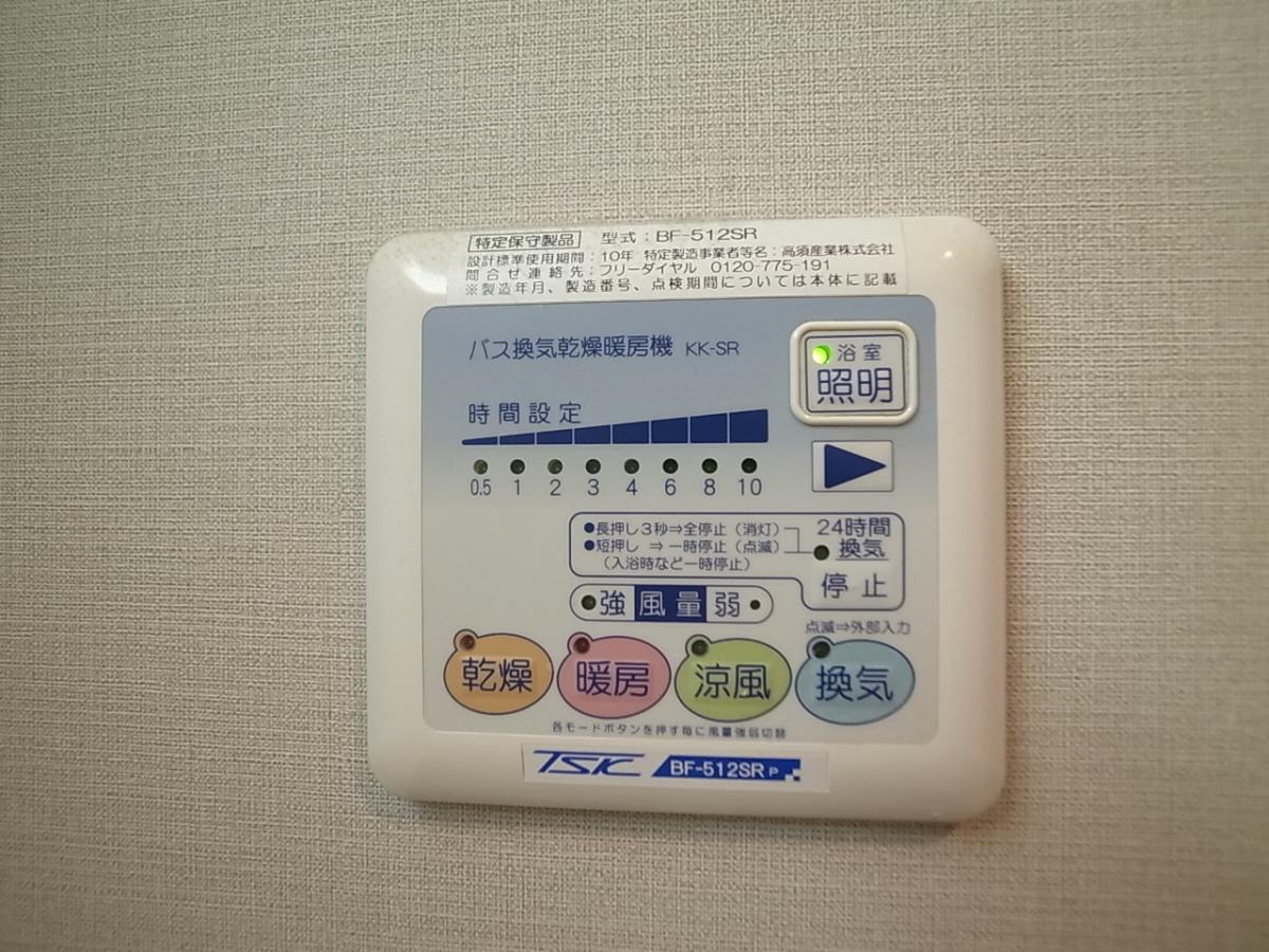 物件番号: 1025854264 ル・プルミエ  神戸市灘区赤坂通1丁目 1K マンション 画像12