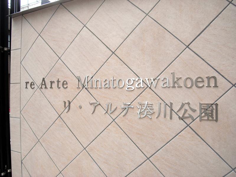 物件番号: 1025856590 リ・アルテ湊川公園  神戸市兵庫区荒田町1丁目 1R マンション 画像11