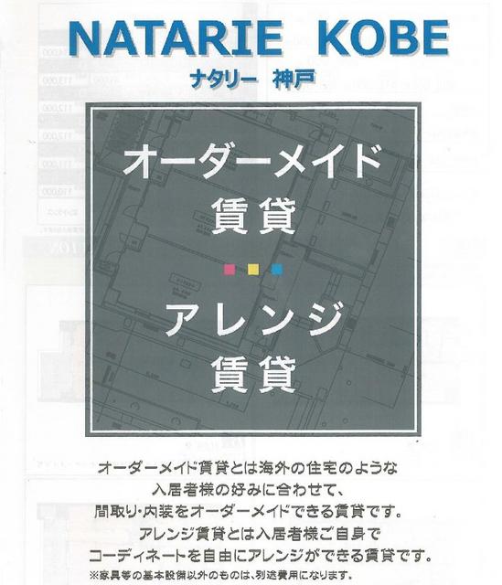 物件番号: 1025858481 NATARIE KOBE  神戸市兵庫区湊町4丁目 1LDK マンション 画像1