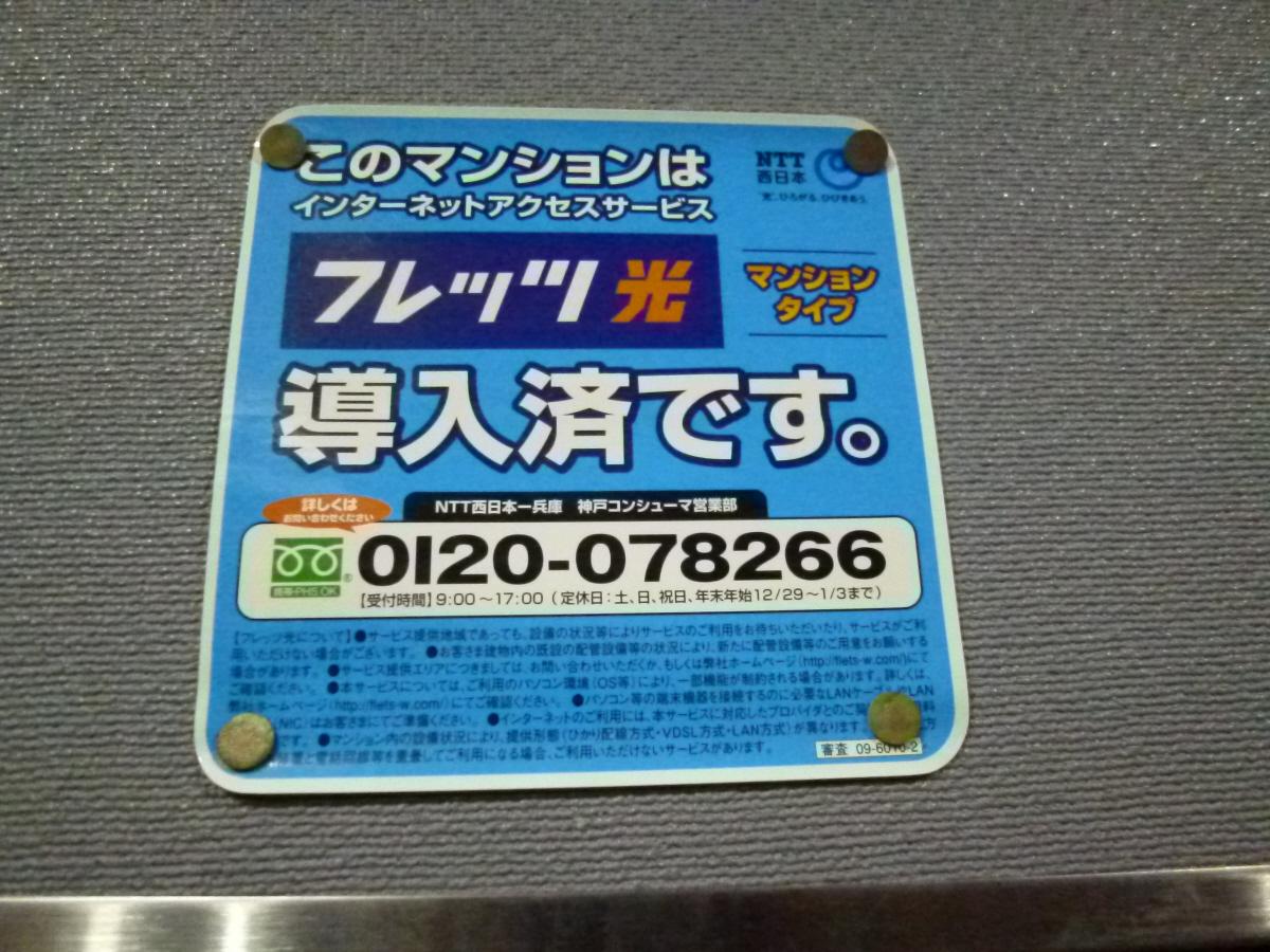 物件番号: 1025869218 サンシャイン三宮二番館  神戸市中央区二宮町4丁目 3LDK マンション 画像36