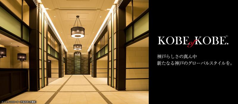 物件番号: 1025881929 パークホームズ神戸ザレジデンス  神戸市中央区栄町通7丁目 2LDK マンション 画像1