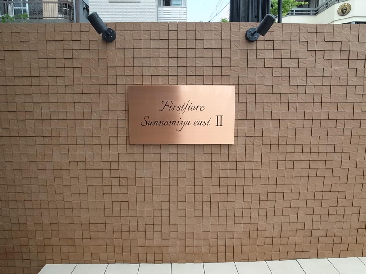 物件番号: 1025882265 ファーストフィオーレ三宮イーストⅡ  神戸市中央区宮本通7丁目 1K マンション 画像15