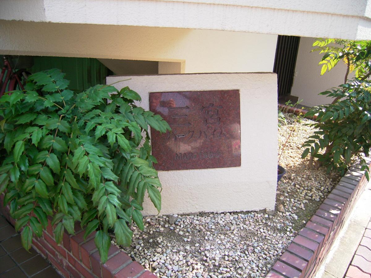 物件番号: 1025882680 三宮パークハイム  神戸市中央区二宮町3丁目 3DK マンション 画像1