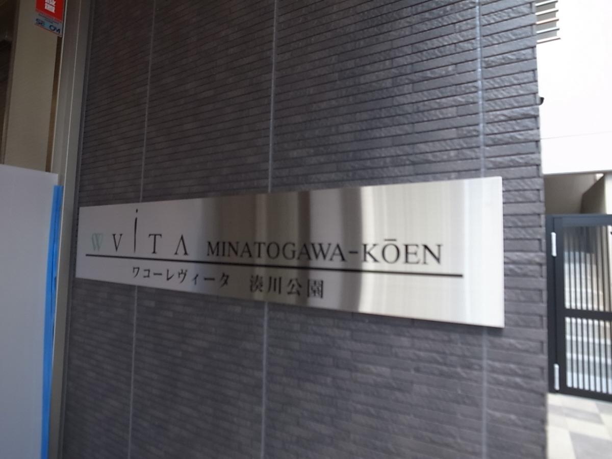 物件番号: 1025883603 ワコーレヴィータ湊川公園  神戸市兵庫区福原町 1K マンション 画像8