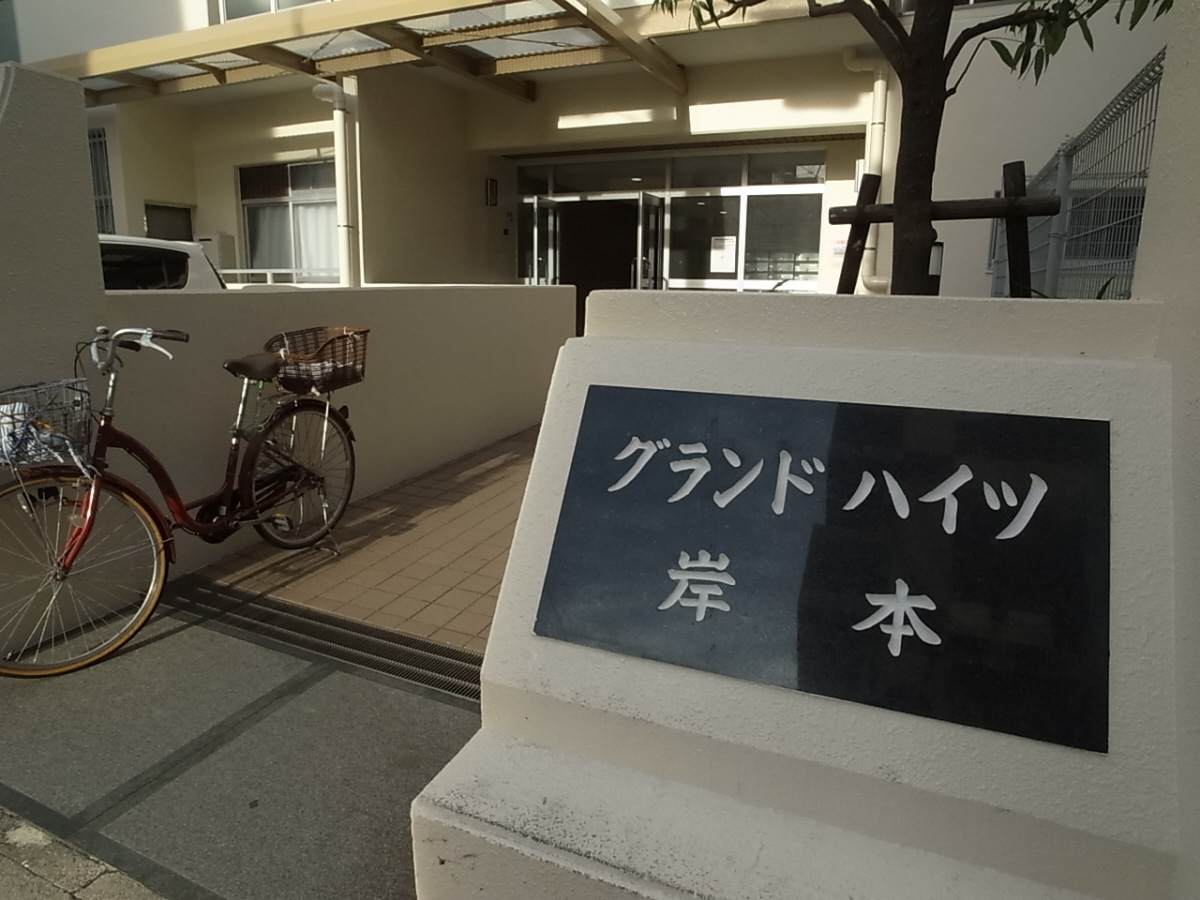 物件番号: 1025883316 グランドハイツ岸本  神戸市中央区日暮通1丁目 2DK マンション 画像1