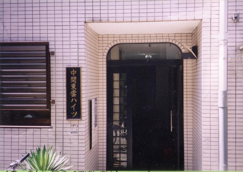 物件番号: 1025883370 中間東雲ハイツ  神戸市中央区東雲通1丁目 2K マンション 画像1