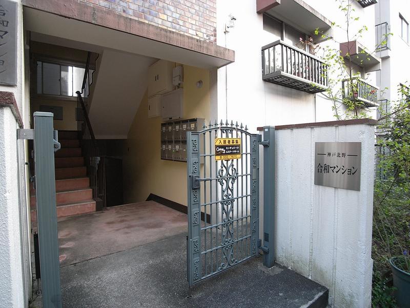 物件番号: 1025850258 合和マンション  神戸市中央区北野町3丁目 2DK マンション 外観画像