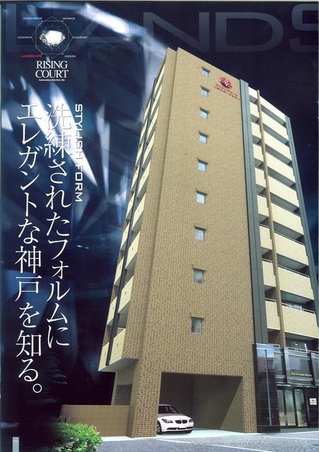 物件番号: 1025882289 ライジングコート三宮マリーナシティ  神戸市中央区東雲通3丁目 1K マンション 外観画像
