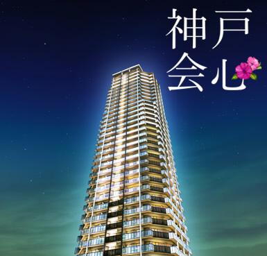 物件番号: 1025875529 アーバンライフ神戸三宮ザ・タワー  神戸市中央区加納町6丁目 2LDK マンション 外観画像